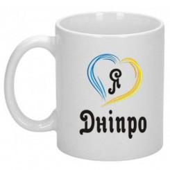 Чашка Я люблю Дніпро (Серце) - Moda Print
