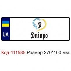 Номер на дитячу коляску табличка з ім'ям Я люблю Дніпро (Серце) - Moda Print