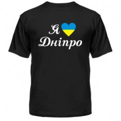Футболка чоловіча Я люблю Дніпро - Moda Print