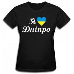 Футболка жіноча Я люблю Дніпро - Moda Print