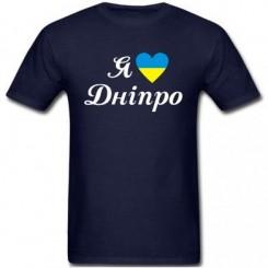 Футболка дитяча Я люблю Дніпро - Moda Print