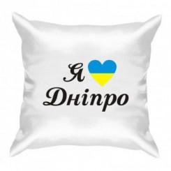 Подушка Я люблю Дніпро - Moda Print