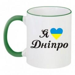 Чашка двокольорова Я люблю Дніпро - Moda Print