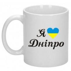 Чашка Я люблю Дніпро - Moda Print