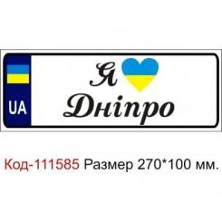 Номер на дитячу коляску табличка з ім'ям Я люблю Дніпро - Moda Print