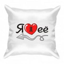 Подушка Я кохаю її - Moda Print