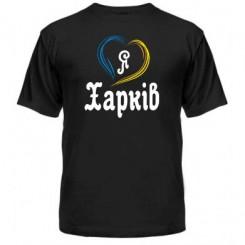 Мужская футболка Я люблю Харьков (Сердце) - Moda Print
