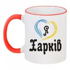 Чашка двухцветная Я люблю Харьков (Сердце) - Moda Print