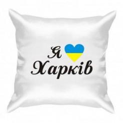Подушка Я люблю Харьков - Moda Print