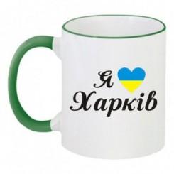 Чашка двухцветная Я люблю Харьков - Moda Print