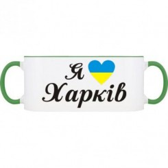 Кружка двухцветная Я люблю Харьков - Moda Print
