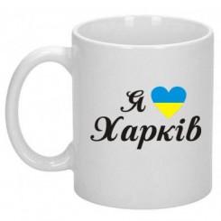 Кружка Я люблю Харьков - Moda Print