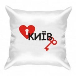 Подушка Я люблю Киев (Сердце с ключиком) - Moda Print