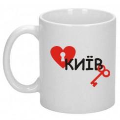 Кружка Я люблю Киев (Сердце с ключиком) - Moda Print