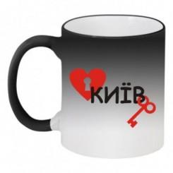 Кружка-хамелеон Я люблю Киев (Сердце с ключиком) - Moda Print