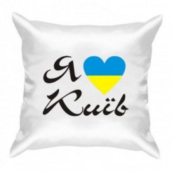 Подушка Я люблю Киев (Сердце) - Moda Print