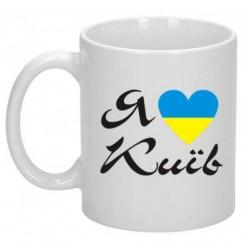 Кружка Я люблю Киев (Сердце) - Moda Print