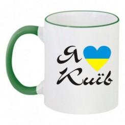 Чашка двухцветная Я люблю Киев (Сердце) - Moda Print