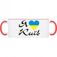 Кружка двухцветная Я люблю Киев (Сердце) - Moda Print