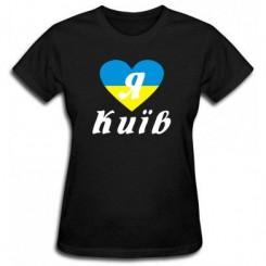 Футболка жіноча Я люблю Київ - Moda Print
