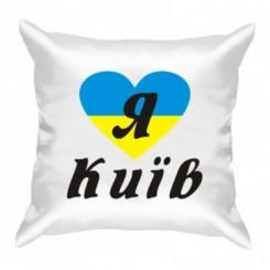 Подушка Я люблю Київ - Moda Print