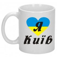 Кружка Я люблю Киев - Moda Print
