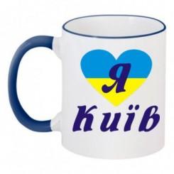 Чашка двухцветная Я люблю Киев - Moda Print
