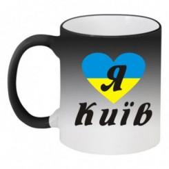 Кружка-хамелеон Я люблю Київ - Moda Print