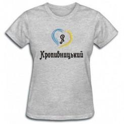 Футболка женская Я люблю Кропивницкий (Сердце)