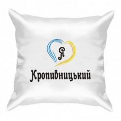 Подушка Я люблю Кропивницький (Серце) - Moda Print
