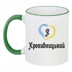 Чашка двокольорова Я люблю Кропивницький (Серце) - Moda Print