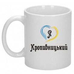 Чашка Я люблю Кропивницький (Серце) - Moda Print