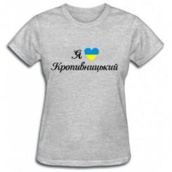 Футболка жіноча Я люблю Кропивницький - Moda Print