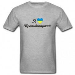 Футболка дитяча Я люблю Кропивницький - Moda Print