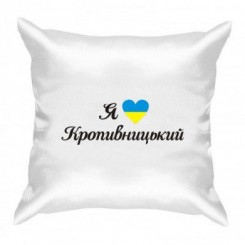 Подушка Я люблю Кропивницький - Moda Print