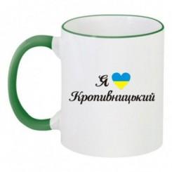 Чашка двухцветная Я люблю Кропивницкий
