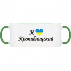 Кружка двокольорова Я люблю Кропивницький - Moda Print