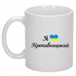 Чашка Я люблю Кропивницький - Moda Print