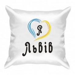 Подушка Я люблю Львов (Сердце) - Moda Print