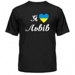 Мужская футболка Я люблю Львов - Moda Print
