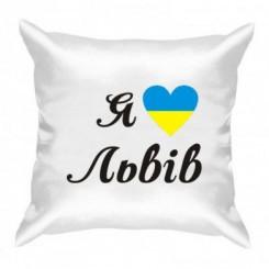 Подушка Я люблю Львов - Moda Print