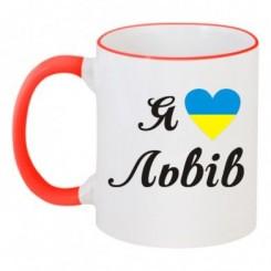 Чашка двухцветная Я люблю Львов - Moda Print