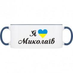 Кружка двокольорова Я люблю Миколаїв