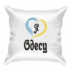 Подушка Я люблю Одессу (Сердце) - Moda Print