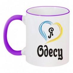 Чашка двухцветная Я люблю Одессу (Сердце) - Moda Print