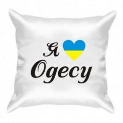 Подушка Я люблю Одессу - Moda Print