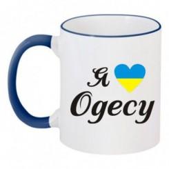 Чашка двухцветная Я люблю Одессу - Moda Print