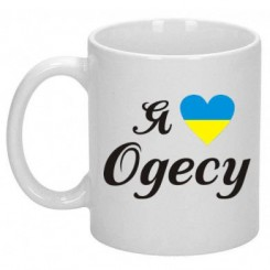 Чашка Я люблю Одесу