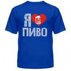 Мужская футболка Я люблю пиво - Moda Print