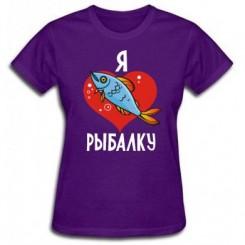 Футболка женская Я люблю рыбалку